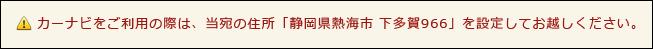 カーナビをご利用の際は、当宛の住所「静岡県熱海市 多賀966」を設定してお越しください。