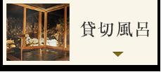 貸切風呂(8月オープン予定)