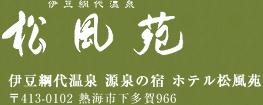 伊豆綱代温泉 松風苑